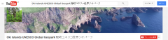 YouTube – Oki Islands UNESCO Global Geopark